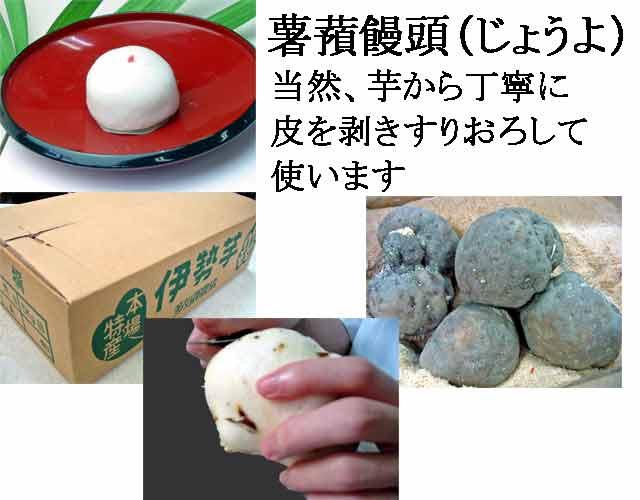 薯蕷饅頭(伊勢芋から自家加工)