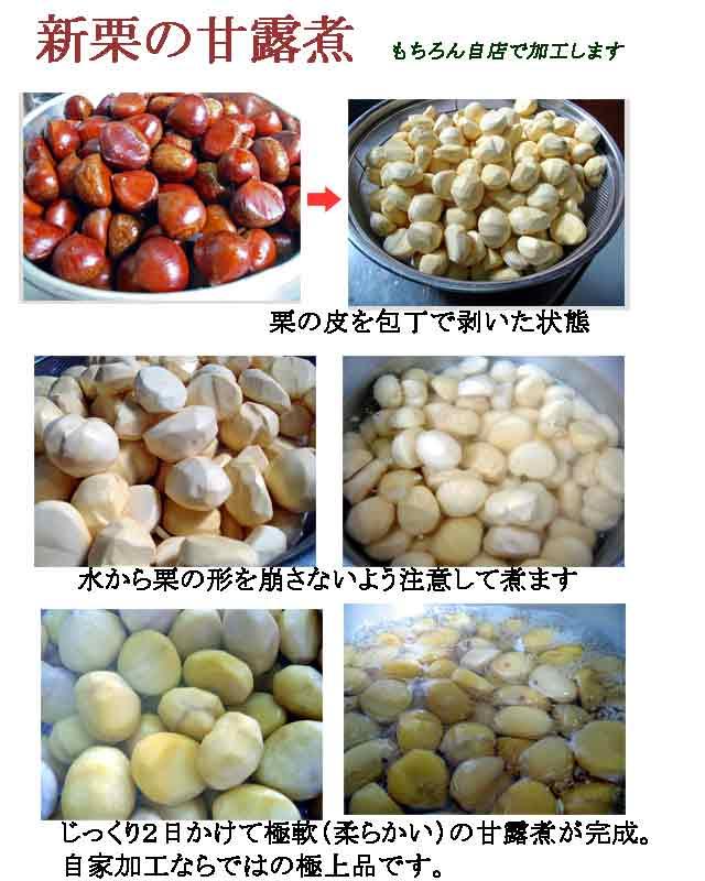 新栗甘露煮(自家製造)