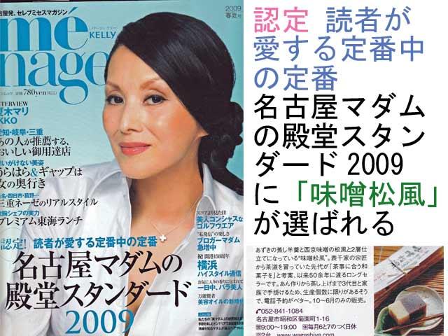 雑誌掲載2009年