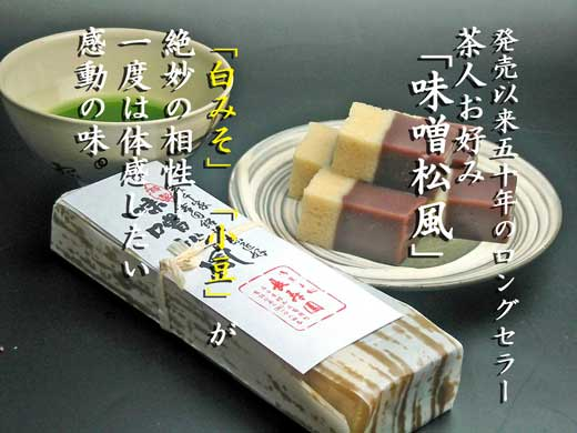 発売50年来のロングセラー「味噌松風」